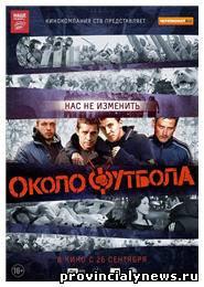 Околофутбола – Фильм Про - Filmpro ru